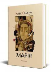 купити: Книга Марія. Хроніка одного життя