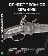 buy: Book Огнестрельное оружие Большой иллюстрированный атлас