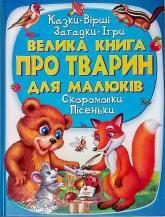 buy: Book Велика книга про ТВАРИН для малюків