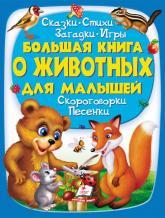 купить: Книга Большая книга о ЖИВОТНЫХ  для малышей