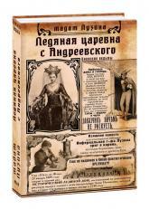 купить: Книга Ледяная царевна с Андреевского