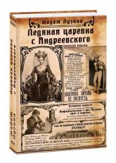 buy: Book Ледяная царевна с Андреевского