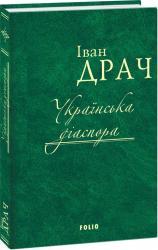 купити: Книга Українська діаспора