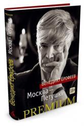 купить: Книга Москва-Петушки