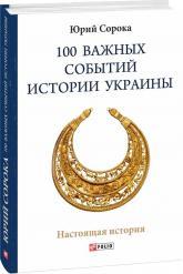 buy: Book 100 важных событий истории Украины
