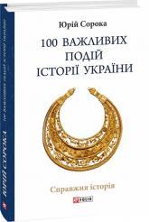 купити: Книга 100 важливих подій історії України
