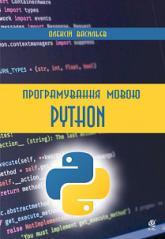 купить: Книга Програмування мовою Python