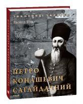 buy: Book Петро Конашевич Сагайдачний