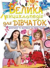 buy: Book Велика енциклопедія для ДІВЧАТОК