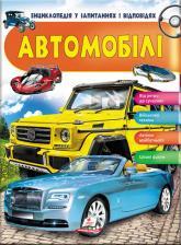 купить: Книга Автомобілі. Енциклопедія у запитаннях та відповідях