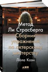 купити: Книга Метод Ли Страсберга. Сборник упражнений по актерскому мастерству