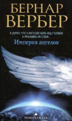 купити: Книга Империя ангелов