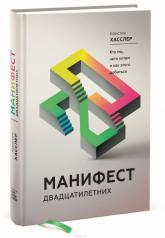 купити: Книга Манифест двадцатилетних. Кто мы, чего хотим и как этого добиться
