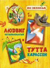 купити: Книга Людвиг Четырнадцатый и Тутта Карлссон