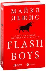 купити: Книга Flash Boys. Высокочастотная революция на Уолл-стрит