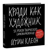 купити: Книга Кради как художник. 10 уроков творческого самовыражения