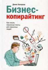 купити: Книга Бизнес-копирайтинг. Как писать серьезные тексты для серьезных людей