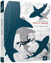купити: Книга Один в океане