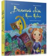 buy: Book Великий світ і Мала Мавка
