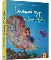 buy: Book Большой мир и Крошка Мавка