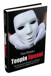 купити: Книга Теорія брехні