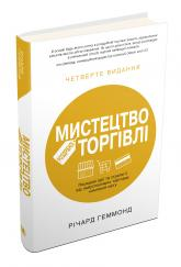 купить: Книга Мистецтво роздрібної торгівлі