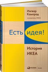 купити: Книга Есть идея! История ИКЕА