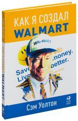 купити: Книга Как я создал Walmart
