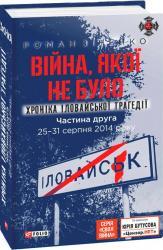 купити: Книга Війна, якої не було. Хроніка Іловайської трагедії. Частина 2. 25— 31 серпня 2014 року