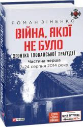 купити: Книга Війна, якої не було. Хроніка Іловайської трагедії. Частина 1. 7— 24 серпня 2014 року