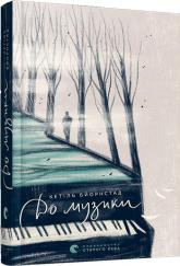 buy: Book До музики