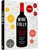 купить: Книга Wine Folly. Усе, що треба знати про вино