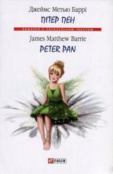 купить: Книга Пітер Пен