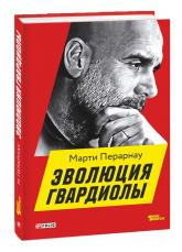 buy: Book Эволюция Гвардиолы