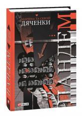 купити: Книга Пандем