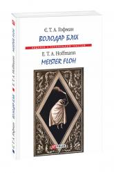 купить: Книга Володар бліх