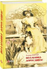 купити: Книга Полліанна дорослішає