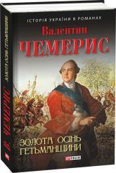 купить: Книга Золота осінь Гетьманщини