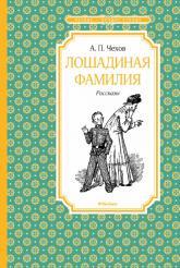 купити: Книга Лошадиная фамилия
