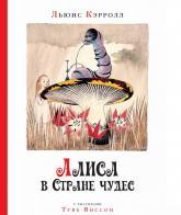 купити: Книга Алиса в стране чудес