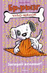 buy: Book Загадай желание!