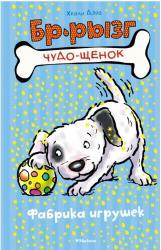 buy: Book Фабрика игрушек