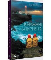 купити: Книга Крижані близнята