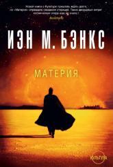 buy: Book Материя