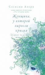 buy: Book Женщина, у которой выросли крылья