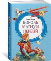 купить: Книга Король Матиуш Первый