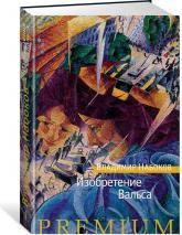 buy: Book Изобретение Вальса