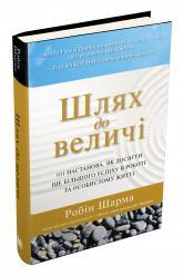 купити: Книга Шлях до величі. 101 настанова, як досягти ще більшого успіху в роботі та особистому житті