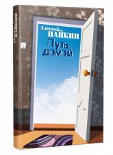 купити: Книга Путь домой