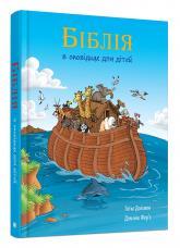 купить: Книга Біблія в оповідках для дітей